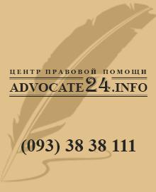 Центр правовой помощи