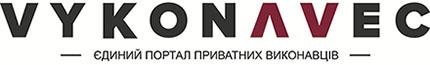 Приватні виконавці України